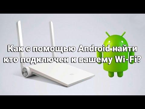 Как с помощью Android найти кто подключен к вашему Wi-Fi?