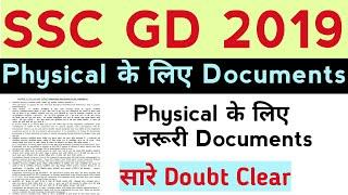 SSC GD Physical में जरूरी Document !! SSC GD Physical Document Verification