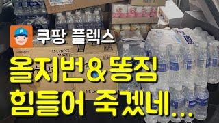 [쿠팡 플렉스] 주간 배송 올지번과 똥짐 후기. 여자들…