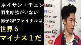 【羽生結弦】ネイサン・チェン「羽生結弦がいない男子GPファイナルは、世界のトップ6ではなく、世界6マイナス1だ」 羽生結弦 検索動画 23