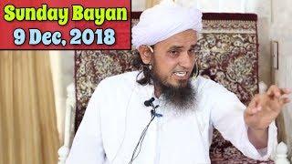 [09 Dec, 2018] Full Sunday Bayan (Family Planning: Part 3) Mufti Tariq Masood   Islamic Group