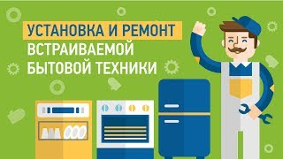 Установка и ремонт встраиваемой бытовой техники — Советы мастера по ремонту