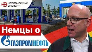 Немцы Ответили За Газпром Нефть!