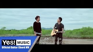 ตัดสินใจไม่ถูก : Karamail [Official Guitar Chord MV]