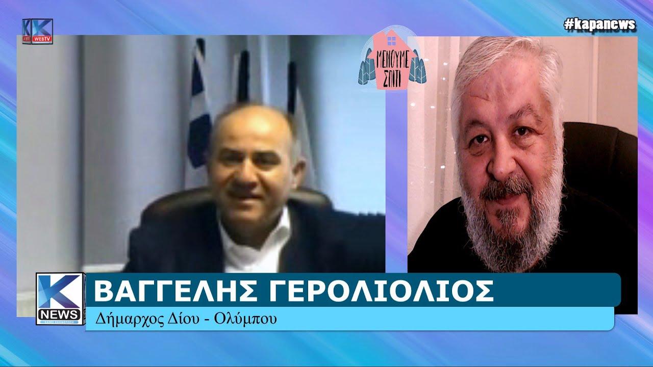 Συνέντευξη στον Πέτρο Σταθακόπουλο (Kapa-news.gr, 28-04-2020)