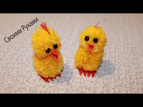 ЦЫПЛЕНОК из Помпонов Своими Руками/ Easter Crafts