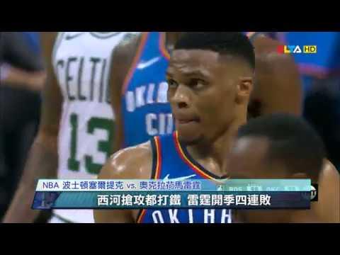 愛爾達電視20181025/【NBA】雷霆怎麼了? 輸塞爾提克吞四連敗