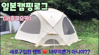 일본캠핑로그}후쿠오카캠핑장둘러보고 새로장만한 텐트 자랑…