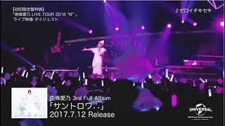 南條愛乃 3rdフルアルバム「サントロワ∴」初回限定盤特典 ダイジェスト...