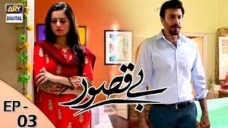 Bay Qasoor Episode 03 - ARY Digital Drama