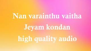 Nan varainthu vaitha sooriyan (High quality audio)