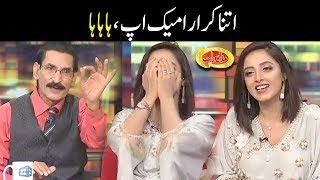 Itna Karara Makeup - Sanam Chaudhry Iftekhar Thakur - Jackpot - Mazaaq Raat - Dunya News
