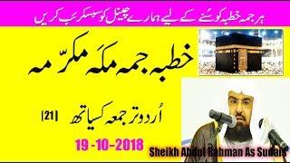 JUMA KHUTBA | Makkah Mukramah|Masjid Al Haram| Urdu Translation|19/10/2018|Sheikh Sudais