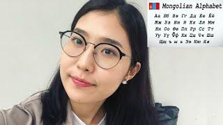 Learn Mongolian Alphabets [Learn Mongolian With Zaya 3]