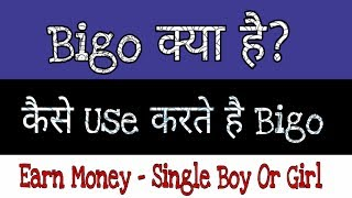 Video What Is Bigo - How To Use? Earn Money Bigo Live | Explained Hindi download MP3, 3GP, MP4, WEBM, AVI, FLV Agustus 2017