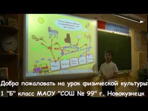 урок физической культуры в 1 классе