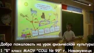 урок физической культуры в 1 классе(, 2013-12-09T15:02:00.000Z)