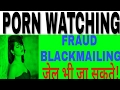 BLACKMAIL & FRAUD ON PORN SITE!! CHEAT ADULT SITE!!