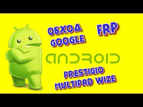 Способ обхода аккаунта Google после сброса на Prestigio MultiPad Wize 3137 3Gиз YouTube · С высокой четкостью · Длительность: 1 мин53 с  · Просмотры: более 11000 · отправлено: 13.02.2017 · кем отправлено: Mixtray