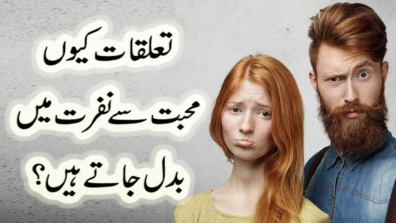 Why Relationships Turn From Love To Hate in Urdu