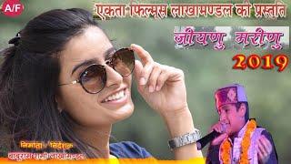 Lastest Uttarakhandi Jiyanu Marinu जीयणु मरीणु  Singer Master Rohan Sharma Ekta Film