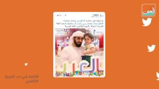 بالفيديو: في اليوم العالمي للغة الضاد.. غردوا معنا بالعربي