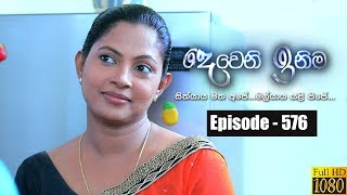 Deweni Inima | Episode 576 23rd April 2019