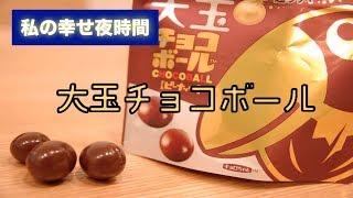 夜食にいろいろなものを食べて幸せになる動画です。 今回はチョコボールの大玉です。 チョコボールは小学生の頃、金のエンゼルを集めるために 購入していたのを覚えてい ...