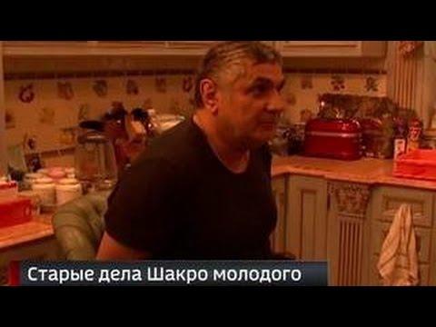 В Подмосковье задержан вор в законе Шакро Молодой