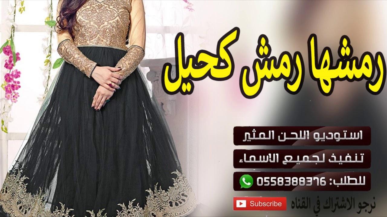 شيلة مدح حماسي باسم ام عبد العزيز ام العريس ll رمشها رمش كحيل ll تنفيذ بالاسماء