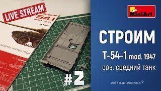 #2 Онлайн стройка Т-54-1 mod. 1947 от Miniart - средний советский танк