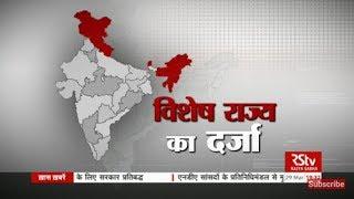 RSTV Vishesh - March 29, 2018: Special Category status | विशेष राज्य का दर्जा