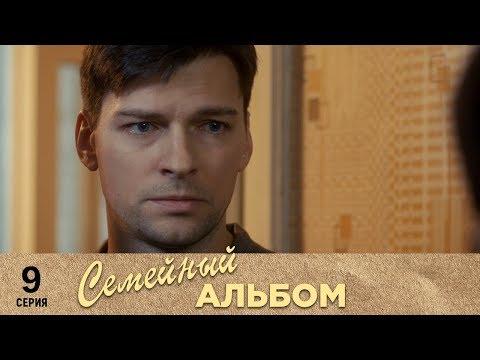 Семейный альбом | 9 серия | Русский сериал