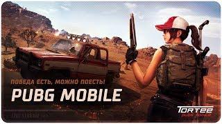🔴ПРОСТО ЕБАШИМ🔴PUBG Mobile