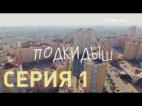 Подкидыш (Серия 1)