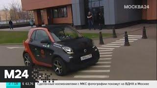 Смотреть видео Столичный сервис каршеринга начал продавать машины - Москва 24 онлайн