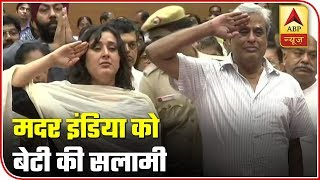 Sushma Swaraj's Husband & Daughter Pay Salute As State Honours Are Accorded To Her | ABP News