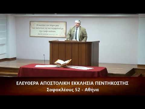 Επιστολή προς Θεσσαλονικείς Α' κεφ. ε' (5) 1-28 // Γιώργος Προκόπης