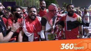 Le360.ma •خاص من القاهرة.. فرحة كبيرة للجماهير المصرية بعد التأهل إلى الدور المقبل
