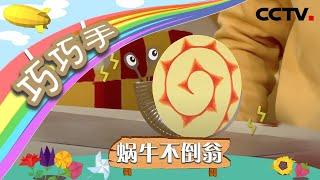 [智慧树]巧巧手手工屋:蜗牛不倒翁 CCTV少儿