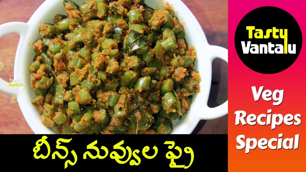 Beans Fry in Telugu - Beans masala fry - Beans sesame seeds curry by Tasty  Vantalu