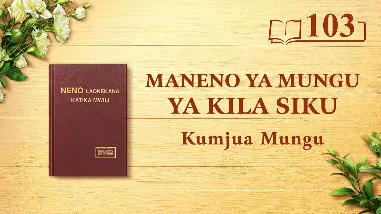 Maneno ya Mungu ya Kila Siku | Mungu Mwenyewe, Yule wa Kipekee I | Dondoo 103