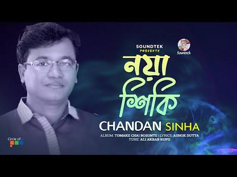 Chandan Sinha - Noya Siki | Tomake Chai Bosonte | Soundtek