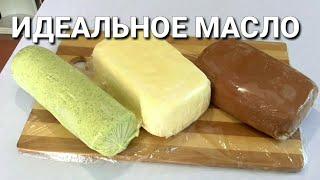 РЕЦЕПТ ДОМАШНЕГО СЛИВОЧНОГО МАСЛА БЕЗ КОНСЕРВАНТОВ И ДОБАВОКto cook butter