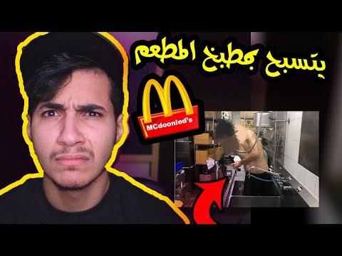 صادوا عامل مكدونالدز يتسبح بمطبخ المطعم بتايوان !! (اخبار شاطحة)