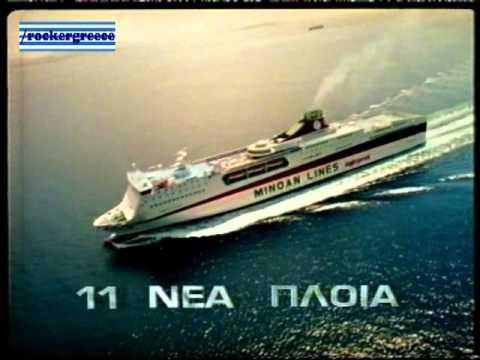 ΔΙΑΦΗΜΙΣΗ MINOAN LINES 2001