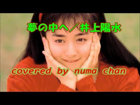 「夢の中へ」/井上陽水ver. ・斉藤由貴 covered by numa chan ▶2:38
