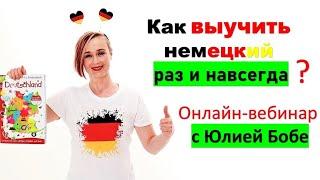 Как выучить немецкий раз и навсегда. Прямой эфир с Юлией Бобе.
