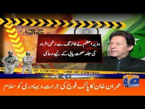 Geo Headlines 09 PM | PM Imran Khan Ka Pak Fouj Ki Bahaduri Ko Salam | 20th October