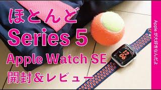 新発売!Apple Watch SE (Nikeモデル)開封&レビュー・高コスパでほとんどSeries 5だぞ!憧れのナイキも予想以上(44mmGPS 32800円)